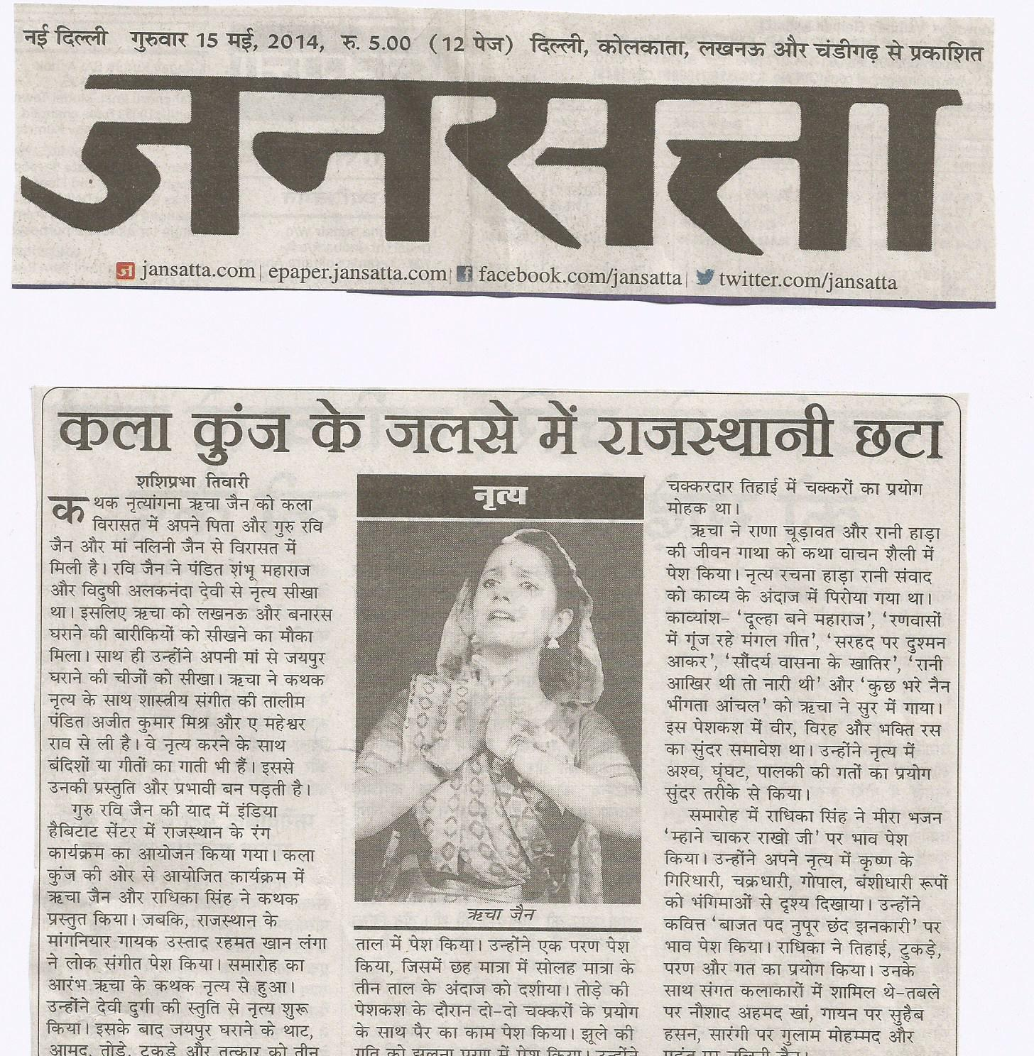 Jansatta by Critic Shashi Prabha Tiwari Ji, 15th May, 2014