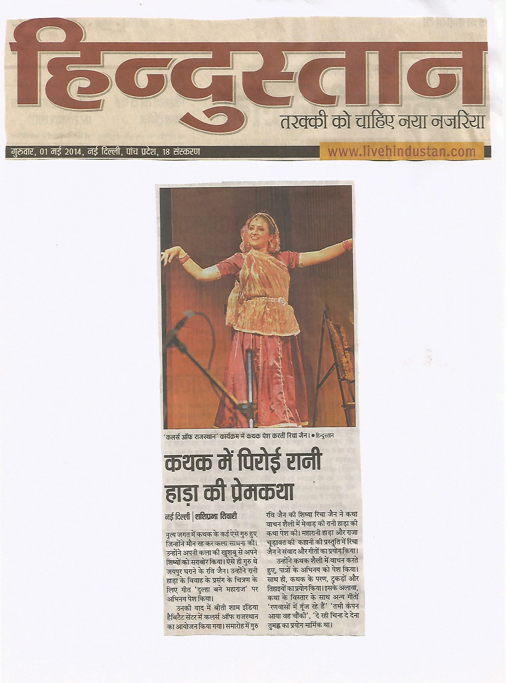 Press Review, Hindustan, 1st may, 2014, Colours of rajasthan, By Shashi prabha Tiwari