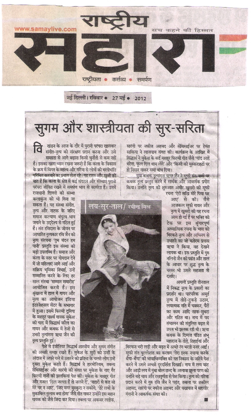 Rashtriya Sahara, 27th May, 2012, by Sh. Ravindra Mishra